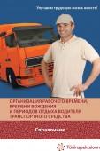 naidis_soidukijuhi_kasiraamat_rus